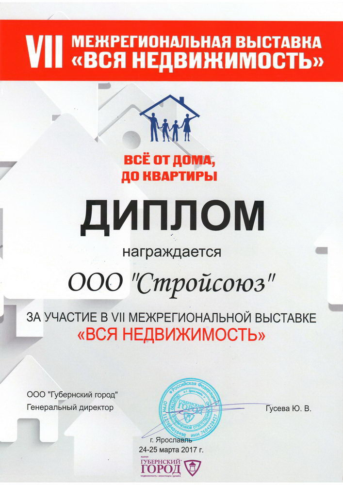 Дипломы и сертификаты О нас Стройсоюз Выставка Вся недвижимость